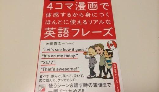 4コマ漫画でネイティブが日常で使う英語フレーズが学べる!この本ええ感じや。