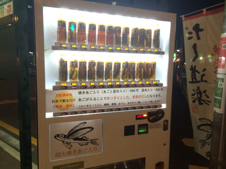 Agodashi vending machine 1