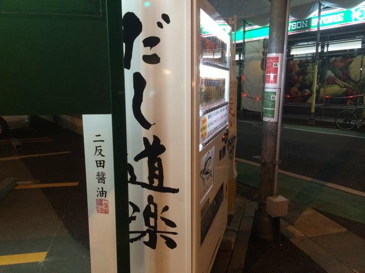 Agodashi vending machine 2