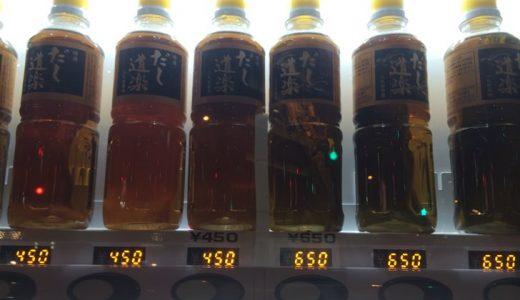 福岡に「あごだし自販機」があるのを君は知っているか!?(しかも超美味い)