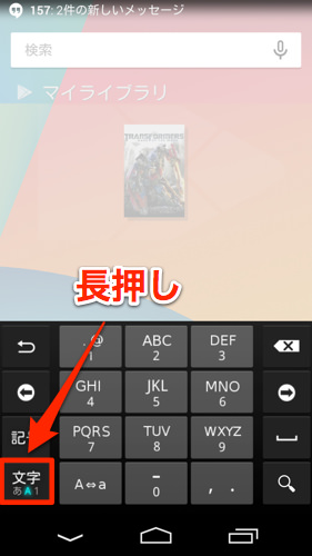 Android keyboard qwerty 1