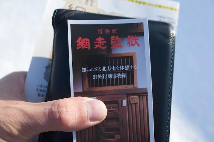 Abashiri jail 5