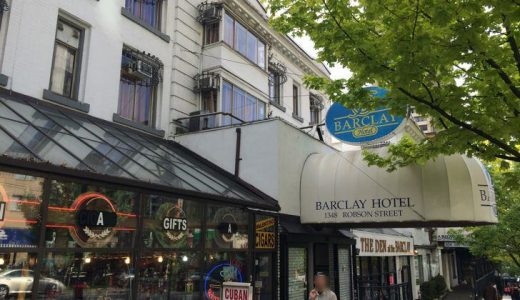 「バークレーホテル」カナダ・バンクーバーのダウンタウンでリーズナブルに泊まるなら!