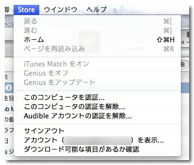 Cannot itunes match on 1