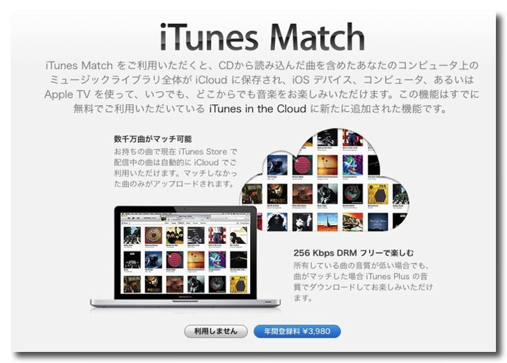 Cannot itunes match on 3