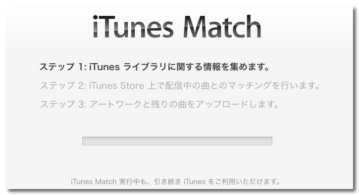 Cannot itunes match on 4