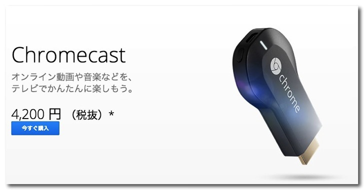 Chromecast amazon 1