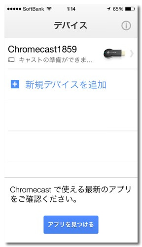 Chromecast review 12