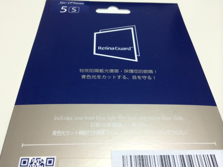 Iphone 5s retinaguard 2