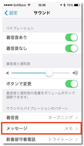 Iphone vibration customize 1