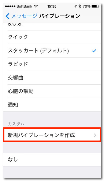 Iphone vibration customize 2