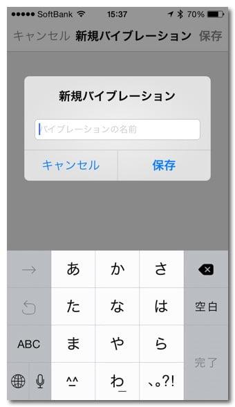 Iphone vibration customize 4
