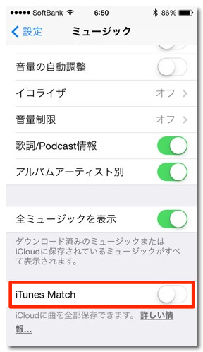 Itunes match iphone ipad 1
