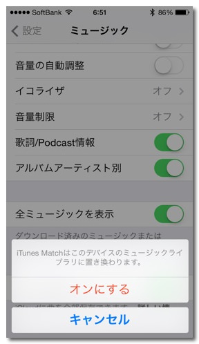 Itunes match iphone ipad 2