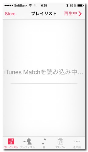 Itunes match iphone ipad 3
