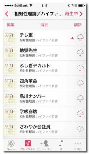 Itunes match iphone ipad 5