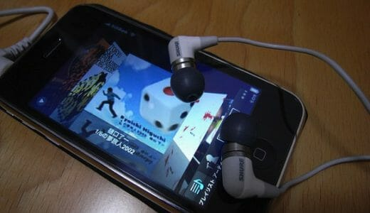 iPhone/iPadで、iTunes MatchをWi-Fi以外のモバイルデータ通信でも利用する方法