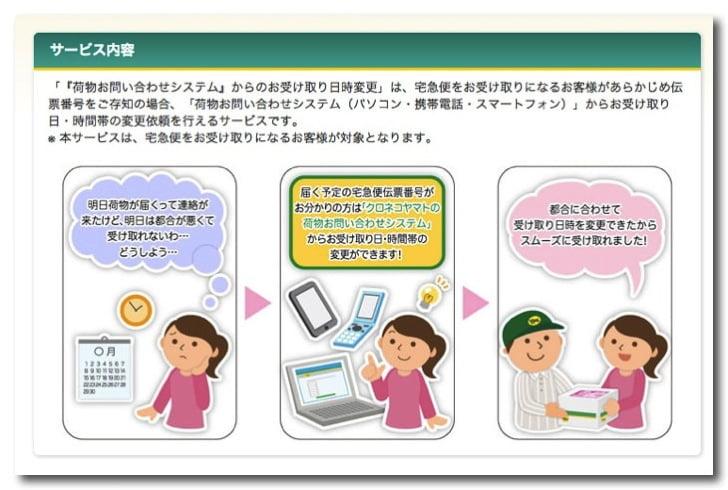 Kuronekoyamato change receipt time 0