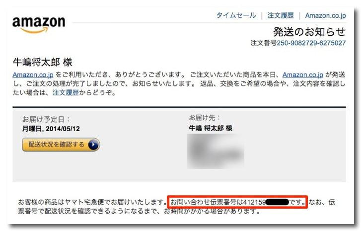Kuronekoyamato change receipt time 1