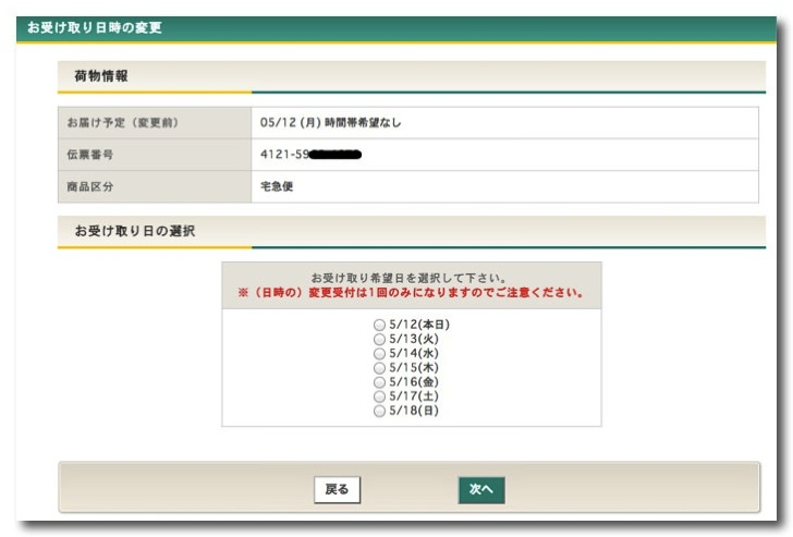 Kuronekoyamato change receipt time 4