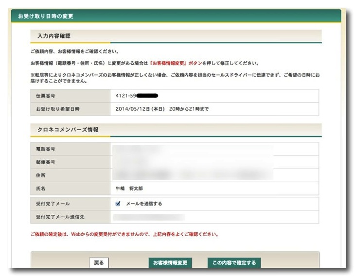 Kuronekoyamato change receipt time 5