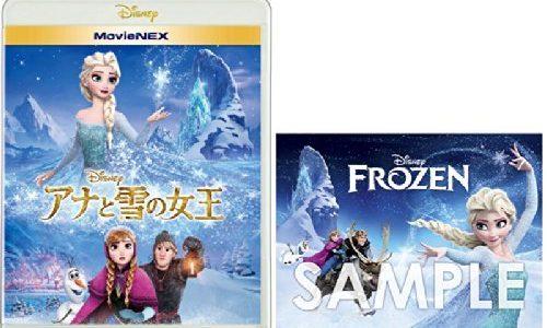 「アナと雪の女王」DVD・ブルーレイを予約するならどこが安い?サイトによってかなり価格が違うので注意!