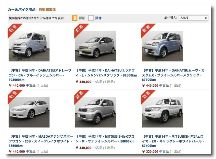 Amazon used cars 1
