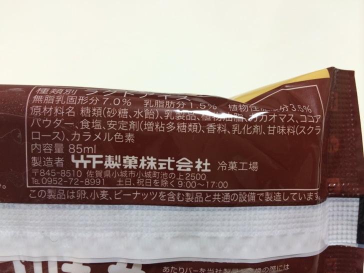 Shittoruke ogorimasse 2