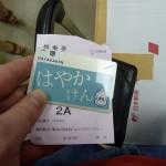 deference-sugoca-nimoca-hayakaken-title.jpg