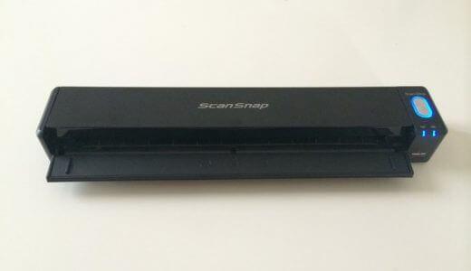 モバイルスキャナの究極進化系「ScanSnap iX100」バッテリー駆動にWi-Fi連携で完全ワイヤレス!
