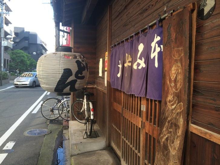 Miyake udon 13