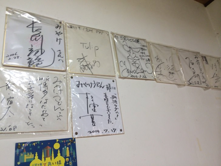 Miyake udon 6