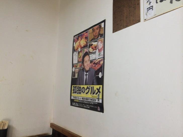 Miyake udon 7