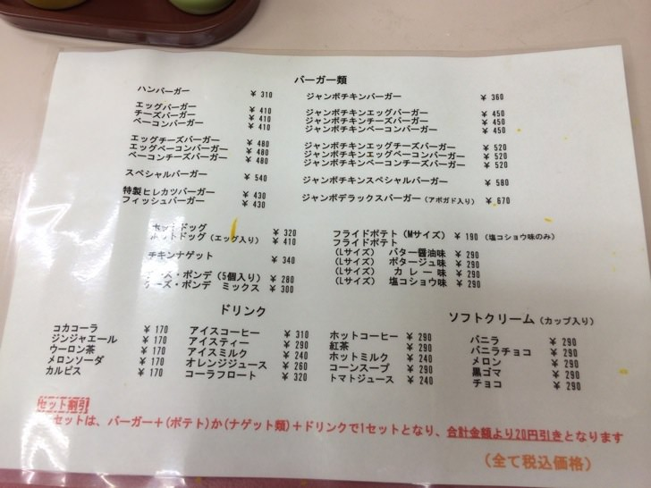 Sasebo burger hikari 5
