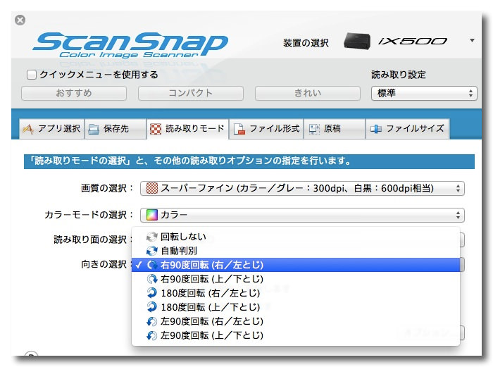 Scansnap manager update 4