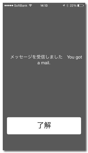 Softbank email notice change 0