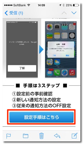 Softbank email notice change 1