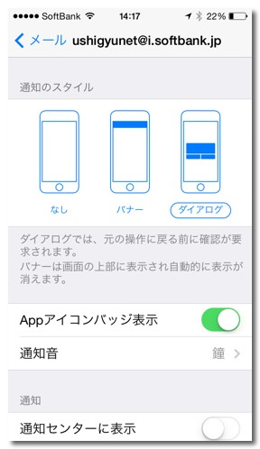 Softbank email notice change 3