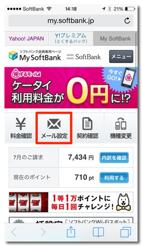 Softbank email notice change 4