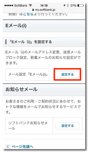 Softbank email notice change 5