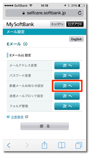 Softbank email notice change 6