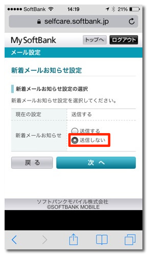 Softbank email notice change 7