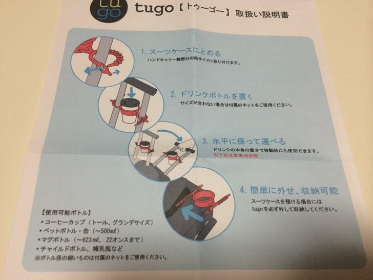 Tugo 5