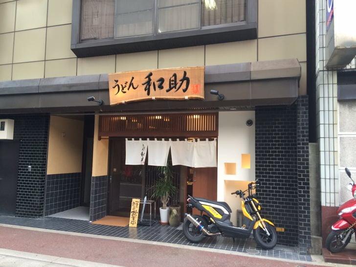 Udon wasuke 1