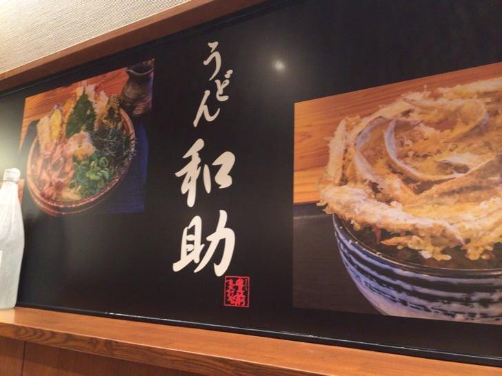 Udon wasuke 5
