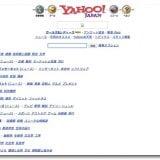 サイトの過去の状態を復元できる「Wayback Machine」黒歴史もばっちり保存!