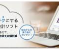 弥生会計からMFクラウド確定申告にデータ移行する方法。自動仕訳&Webで使えて超便利!