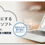yayoi-kaikei-to-mf-cloud-title.jpg