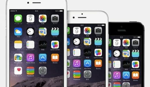 9/12 16:00予約開始!私がiPhone 6 SIMフリー 16GBを購入する理由