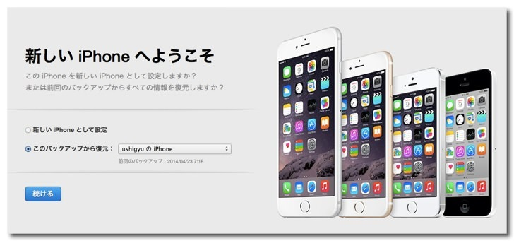 Data move from iphone5s to iphone6 2